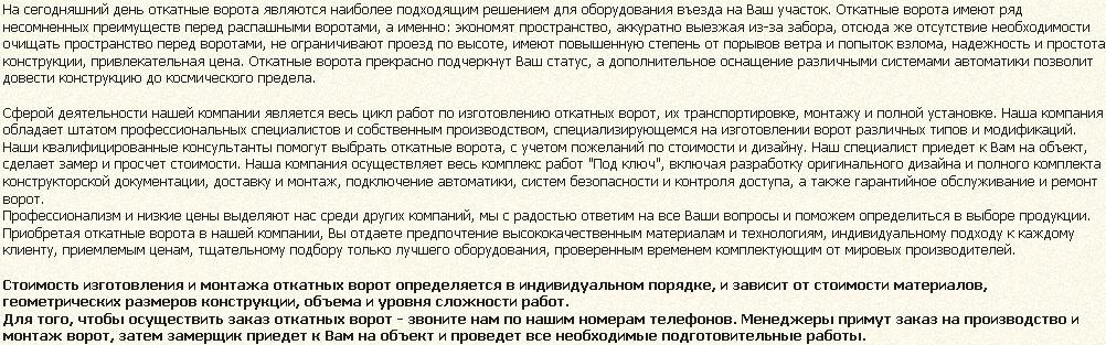 Откатные поворотные ворота в Краснознаменске